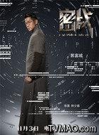 林翔(郭富城饰演)