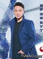 秦宇宁(巩峥饰演)