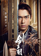 丁宁(李现饰演)