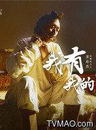 藏族头人(多布杰饰演)