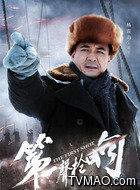 杨震山(王新军饰演)