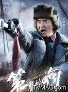 杨保中(朱泳腾饰演)