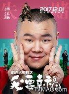 岳强男(岳云鹏饰演)