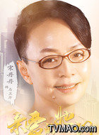 马卫华(宋丹丹饰演)