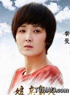 姚彩玲(黄曼饰演)