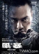 陶成邦(林家栋饰演)