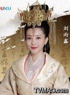 皇后(刘雨鑫饰演)
