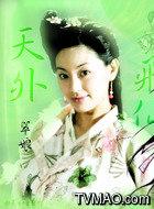 翠娘(陈秀丽饰演)