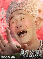 猪八戒(小沈阳饰演)