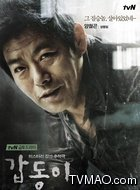 杨铁坤(成东日饰演)