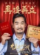 贝医生(张国立饰演)