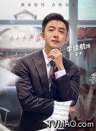 王子(李佳航饰演)