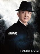 朱啸天(刘波饰演)