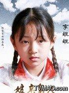 7岁佟程程(李妮妮饰演)