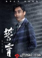 萧斯宇(秦昊饰演)