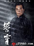 元坤(刘威饰演)