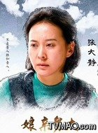 唐嫂(张大静饰演)