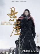 孙悦剑(咏梅饰演)