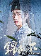 蓝青玄(韩承羽饰演)