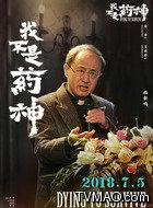 刘牧师(杨新鸣饰演)