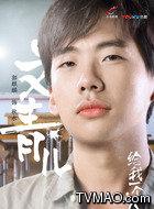 秋水(郭麒麟饰演)