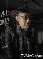 马茂年(姚橹饰演)