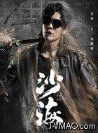 黑眼镜(季晨饰演)