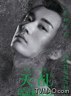 斩荒/天帝(刘学义饰演)