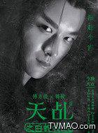 饕餮(傅方俊饰演)
