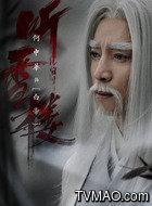 白帝(何中华饰演)