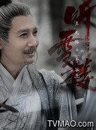 雪谷(王九胜饰演)