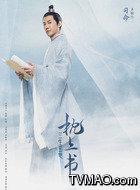司命(王骁饰演)