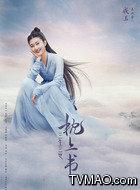 成玉(袁雨萱饰演)