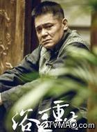 黄鸿儒(申军谊饰演)