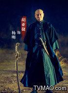 杨明(胡亚捷饰演)