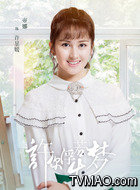 许星媛(帝娜饰演)
