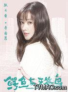 李南恩(张天爱饰演)