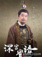 庆王(赵中华饰演)