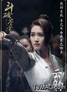 云韵(苏青饰演)