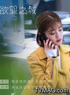 丽莎(王艺哲饰演)