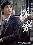 孙弈秋(白敬亭饰演)