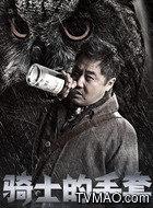 尤德彪(王佳宁饰演)