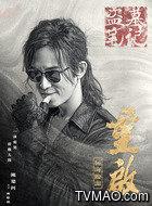 黑眼镜(陈楚河饰演)