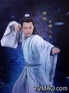 顾人玉(周斌饰演)