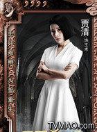 王术(贾青饰演)