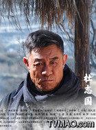 王五爷(杜志国饰演)