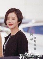 刘立夏(瑛子饰演)