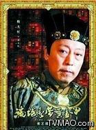 蒋太医(倪大红饰演)
