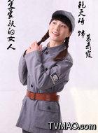 葛云霞(鲍天琦饰演)