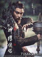 金轮法王(宗峰岩饰演)